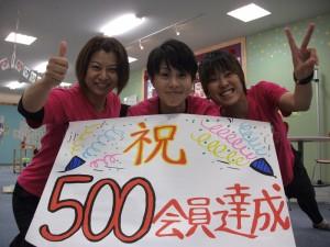 500会員達成記念
