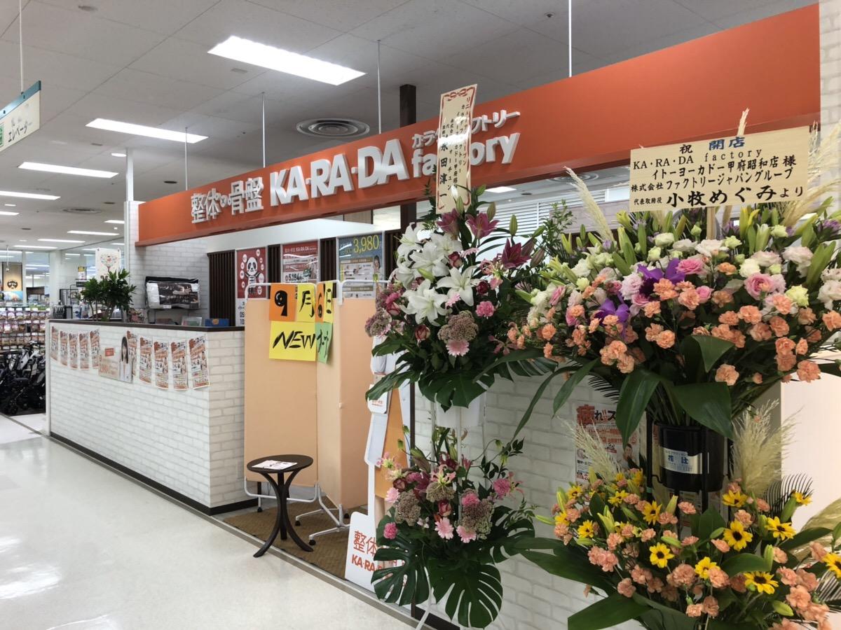 カラダファクトリー イトーヨーカドー甲府昭和